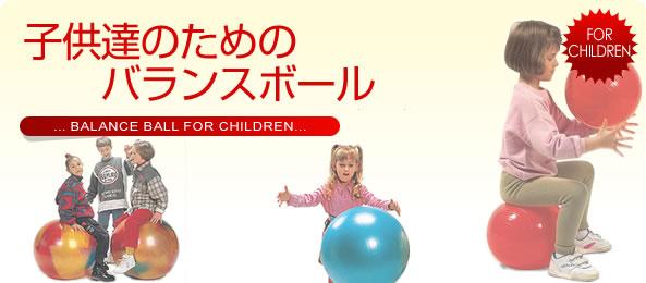 子供達の健やかな成長とバランスボール