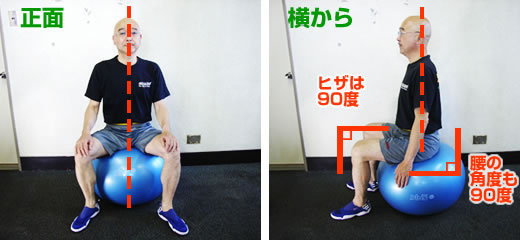 基本の姿勢と、全身を温めるトレーニング01