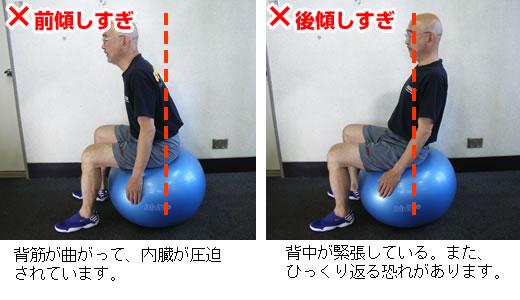 基本の姿勢と、全身を温めるトレーニング02