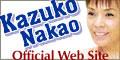 中尾和子公式サイト