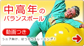中高年のバランスボール