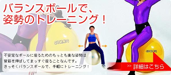 バランスボールで、姿勢のトレーニング!